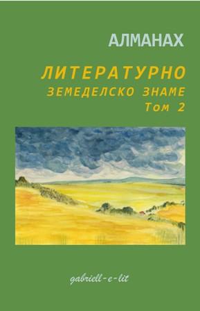 Алманах Литературно земеделско знаме - том 2