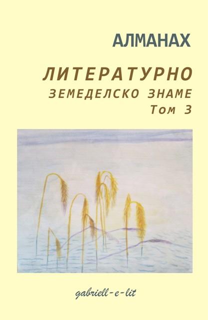 Алманах Литературно земеделско знаме - том 3