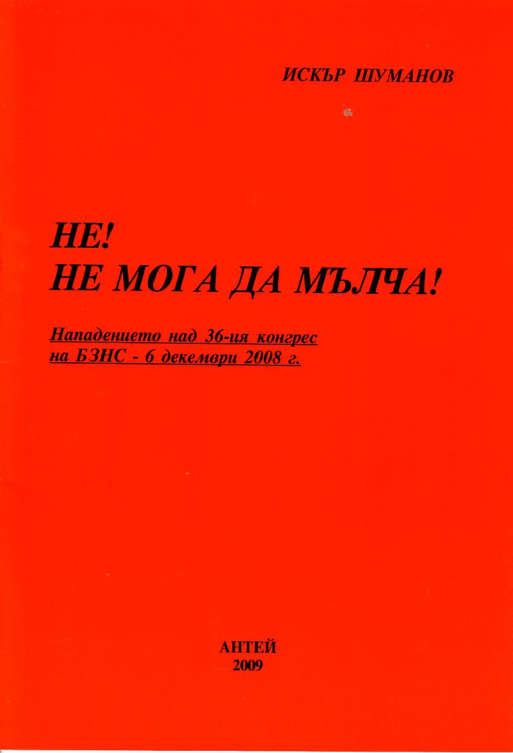 Не, не мога да мълча - автор Искър Шуманов